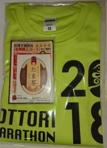Tシャツ&たま茶 ※